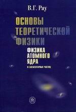 Основы теоретической физики. Физика атомного ядра и элементарных частиц