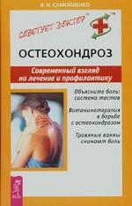 Остеохондроз. Современный взгляд на лечение и профилактику