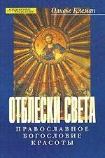 Отблески света. Православное богословие красоты