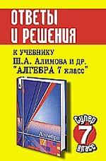 """Ответы и решения к учебнику Ш. А. Алимова """" Алгебра, 7 класс"""""""