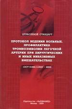"""Отраслевой стандарт """"Протокол ведения больных. Профилактика тромбоэмболии легочной артерии при хирургических и иных инвазивных вмешательствах"""" . ОСТ 91500. 110007-2003"""