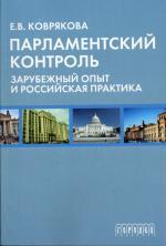 Парламентский контроль: зарубежный опыт и российская практика. Коврякова Е.В