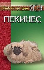 Пекинес. Императорская собачка с сердцем льва. 2-е издание