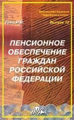 Пенсионное обеспечение граждан Российской Федерации