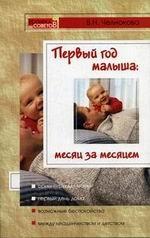 Первый год малыша. Месяц за месяцем