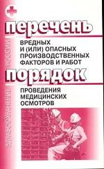 Перечень вредных и (или) опасных производственных факторов и работ. Порядок проведения медицинских осмотров