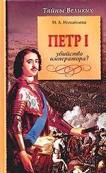 Петр I. Убийство императора?