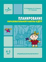 Планирование образовательной работы в ДОУ. 4-5 лет