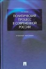 Политический процесс в современной России. Учебное пособие