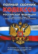 Полный сборник кодексов Российской Федерации. 21 действующий кодекс РФ с последними изменениями и дополнениями (по состоянию на 15.10.04)