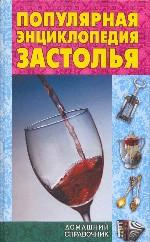 Популярная энциклопедия застолья