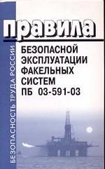 Правила безопасной эксплуатации факельных систем. ПБ 03-591-03