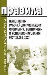 Правила выполнения рабочей документации отопления, вентиляции и кондиционирования. ГОСТ 21. 602-2003. Введены в действие с 1 июня 2003 г