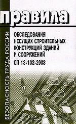 Правила обследования несущих строительных конструкций зданий и сооружений СП 13-102-2003. Введены в действие с 21 августа 2003 г