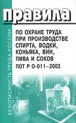 Правила по охране труда при производстве спирта, водки, коньяка, вин, пива и соков. ПОТ Р О-011-2003