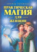 Практическая магия для женщин