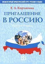 Приглашение в Россию. Элементарный практический курс русского языка. Рабочая тетрадь