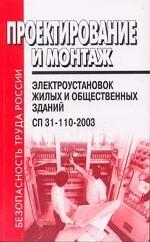 Проектирование и монтаж электроустановок жилых и общественных зданий. СП 31-110-2003