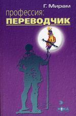 Профессия: переводчик. 4-е изд