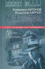Разведчики. Герои Советского Союза и Герои России