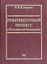 Референдумный процесс в Российской Федерации