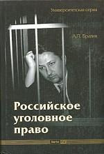 Российское уголовное право. Учебное пособие