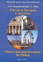Россия и Австрия в диалогах. Учебное пособие