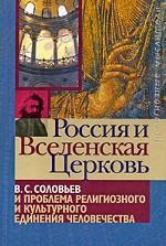Россия и Вселенская Церковь. В.С. Соловьев и проблема религиозного и культурного единения человечества