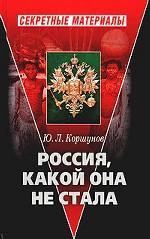 Россия, какой она не стала