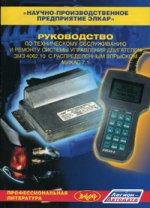 Руководство по техническому обслуживанию и ремонту системы управления двигателя ЗМЗ 4062 с рапределенным впрыском МИКАС 7,1