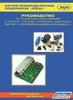 Руководство по техническому обслуживанию и ремонту системы управления двигателя ЗМЗ 4062 с распрееленным впрыском МИКАД 5,4