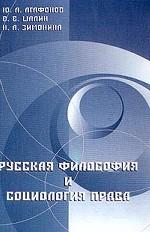 Русская философия и социология права. издание 2-е