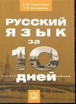 Русский язык за 10 дней для говорящих на английском языке