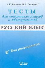 Русский язык. Тесты для старшеклассников и абитуриентов