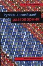 Русско-английский разговорник. Справочник