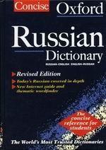Русско-английский, англо-русский оксфордский словарь
