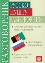 Русско-пушту разговорник: Наиболее употребительные слова и выражения; Практическая транскрипция; Страноведческий комментарий