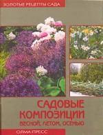 Садовые композиции весной, летом, осенью