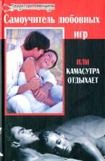 Самоучитель любовных игр или Камасутра отдыхает. 2-е издание