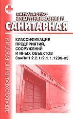 Санитарно-защитные зоны и санитарная классификация предприятий, сооружений и иных объектов. СанПиН 2.2.1/2.1.1. 1200-03