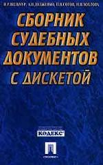 Сборник судебных документов с дискетой