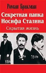 Секретная папка Иосифа Сталина. Скрытая жизнь