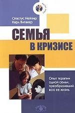Семья в кризисе:Опыт терапии одной семьи