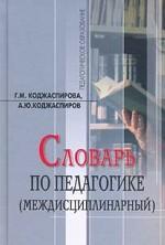Словарь по педагогике. Междисциплинарный