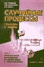 Случайные процессы. Примеры и задачи. В 3 томах. Том 3. Оптимальная фильтрация, экстраполяция и моделирование