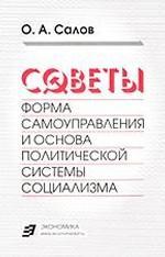 Советы - форма управления и основа политической системы социализма