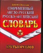 Современный англо-русский и русско-английский словарь. 175 тысяч слов и словосочетаний
