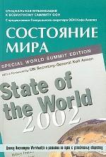 Состояние мира 2002. Доклад института Worldwatch о развитии по пути к устойчивому обществу