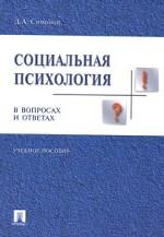 Социальная психология в вопросах и ответах