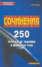 Сочинения: 250 образцов на заданные и свободные темы
